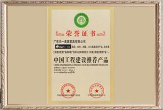 中国工程建设推荐产品荣