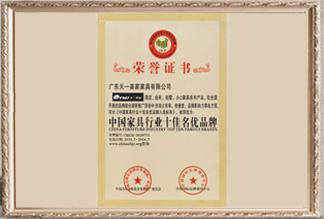 中国家具行业十佳名优品
