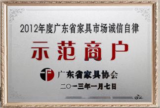 广东省家具市场诚信自律