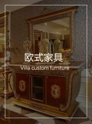 高端欧式家具