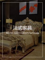 高端法式家具