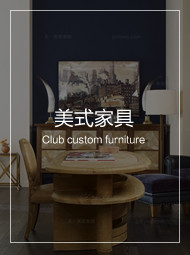高端美式家具