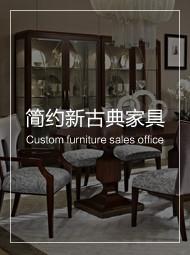 高端简约新古典家具