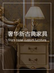 高端奢华新古典家具
