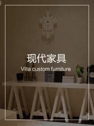 高端现代家具