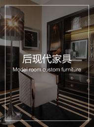 高端后现代家具