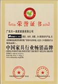 中国家具行业畅销品牌荣誉证书