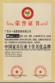 中国家具行业十佳名优品牌