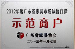 广东省家具市场诚信自律示范商户