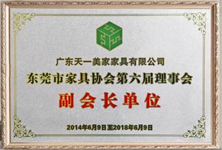东莞市家具协会第六届理事会副会长单位