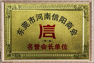 东莞市河南信阳商会名誉会长单位