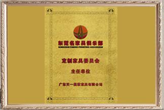 东莞名家具俱乐部定制家具委员会主任单位