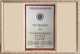 2014中国较佳酒店家具品牌供应商五星钻石奖