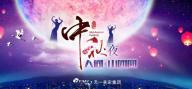 【万博app手机版万博manbetx客户端集团】恭祝大家中秋节快乐、万事如意、阖家团聚!