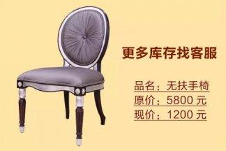 库存家具-无扶手椅