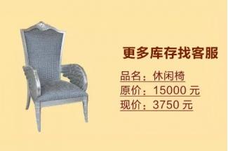 库存家具-休闲椅