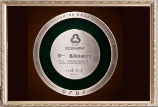 中国家居品牌联盟监事会副主席