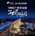 广州500亿万达文化旅游城-样板房工程