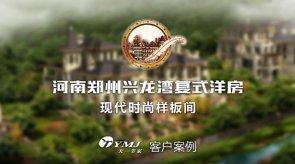 河南郑州兴龙湾复式洋房-现代时尚样板间