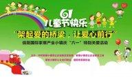 """爱心在继续,万博app手机版万博manbetx客户端集团""""六一""""爱心捐助活动!"""