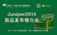 万博app手机版万博manbetx客户端新品美国超现代主义万博手机网页品牌Juniper2014新品发布推介会
