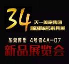 【新品发布】天一美家2015年国际名家具展(4号馆4A-07)新品展览会!