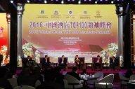 【头条】天一美家受邀2016酒店TOP100领袖峰会,荣获2015中国酒店业较佳合作伙伴