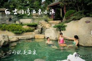浙江云澜湾温泉国际度假酒店-温泉别墅套房