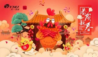 【天一美家集团】恭祝大家鸡年春节快乐、万事如意、合家美满!