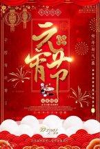 【天一美家集团】值此元宵佳节之际,恭祝大家元宵快乐,合家幸福!