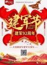 天一美家 | 八一建军节,向我们伟大祖国可爱的中国军人致敬!