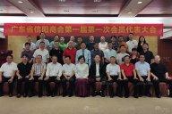 热烈祝贺   天一美家集团董事长程一先生当选广东省信阳商会会长