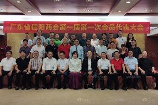 热烈祝贺 | 天一美家集团董事长程一先生当选广东省信阳商会会长