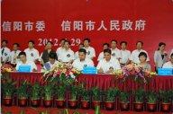"""我公司参加""""信阳——广州经贸合作交流洽谈会""""签合作项目"""