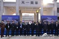 阳国际家居产业小镇于2014年12月27日隆重开园